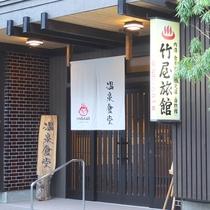 【宿玄関】館内に「温泉食堂」を併設しております