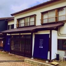 【外観】草津温泉宿 永田屋(えいだや)へようこそ~♪