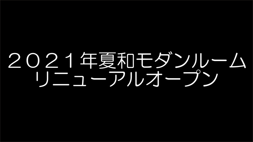 2021年夏和モダンルームがリニューアルオープン!