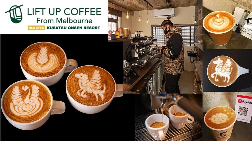【LIFT UP COFFEE】ラテアート世界大会で2回優勝経験があるバリスタ下山修正氏監修のカフェ