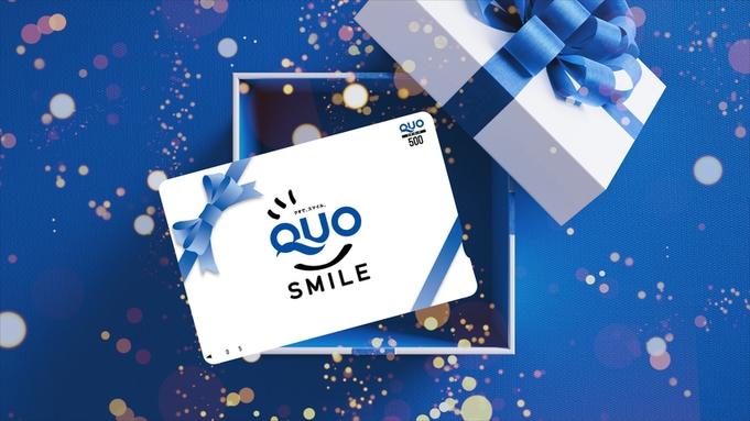 【QUO500】大人気!QUOカード500円付き<朝食付き>