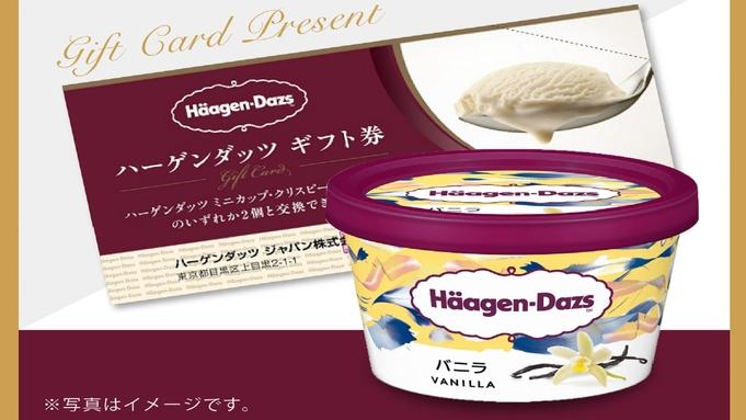 【ハーゲンダッツギフト券付き】癒しの旅!大人のデザート♪<朝食付き>
