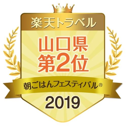 2年連続朝ごはんフェスティバル入賞!