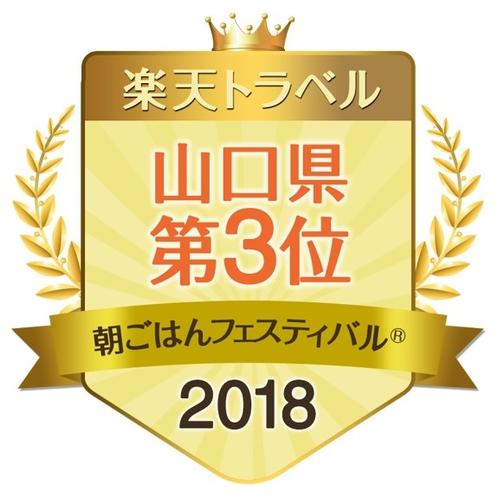 朝ごはんフェスティバル(R)2018にて山口県第3位を受賞しました!