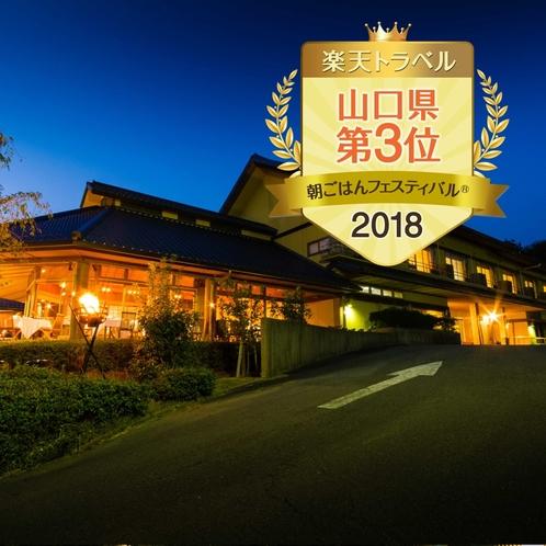 朝ごはんフェスティバル(R)2018山口県第3位!