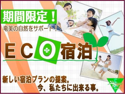 ◆連泊でECO◆アメニティ&清掃なしdeお得に宿泊♪
