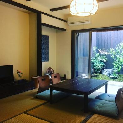 【夕食付プラン】京料理のミニ会席をお届け 季節ごとに彩るお庭を眺めながらお部屋でほっこりお食事♪