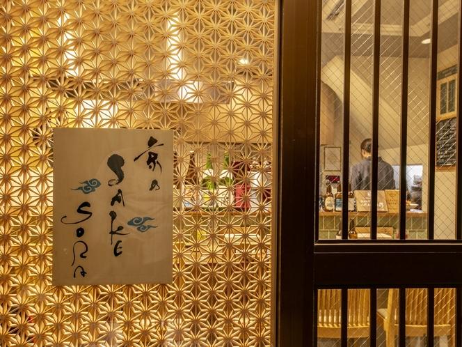 「京のSAKESORA」のお食事券付きプラン(お店外観)