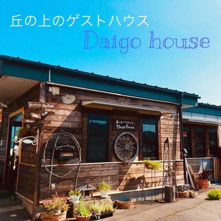 丘の上のゲストハウス「Daigo house」