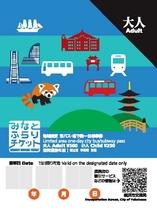 横浜を1日で観光できるぶらりチケット