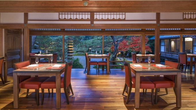 【秋冬旅セール】ご優待特別価格<1泊2食>シェフのこだわり季節の美味を堪能
