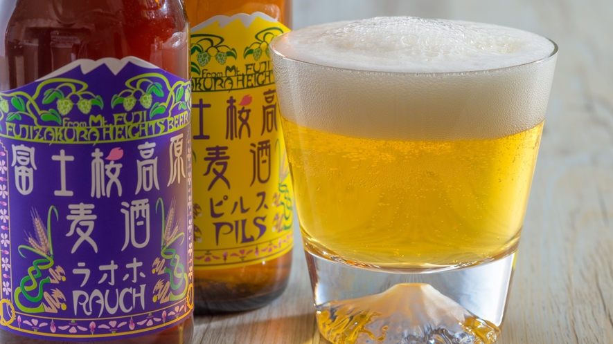 富士桜高原ビールを富士山ロックグラスでご提供