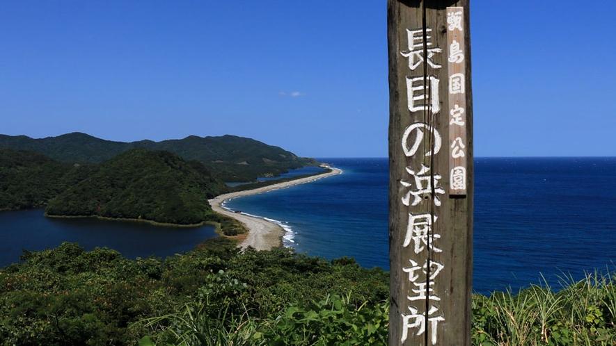 <長目の浜>