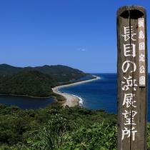 【長目の浜】