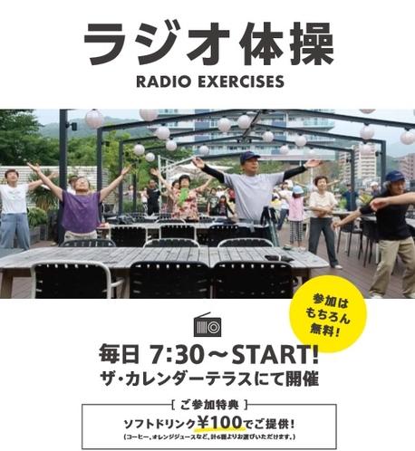 ラジオ体操(参加無料)7:30集合