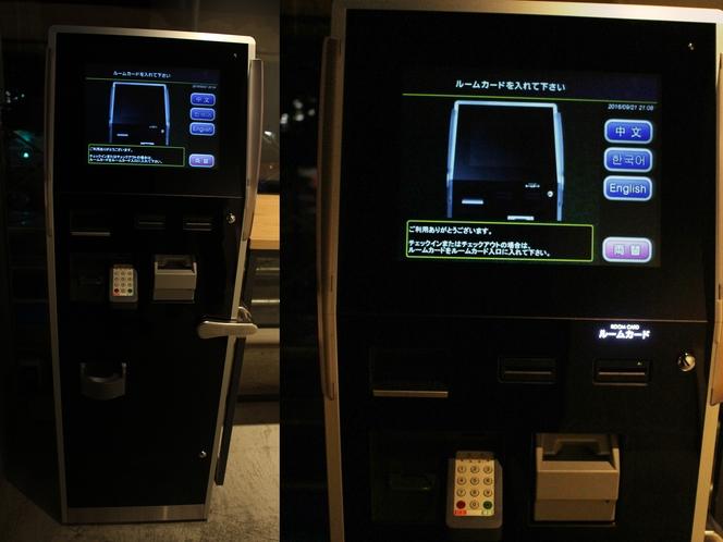 ホテルの自動精算機