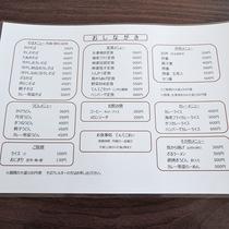 *【レストラン/メニュー】和洋食メニューをご用意しております。リーズナブルな価格でもお腹いっぱいに。
