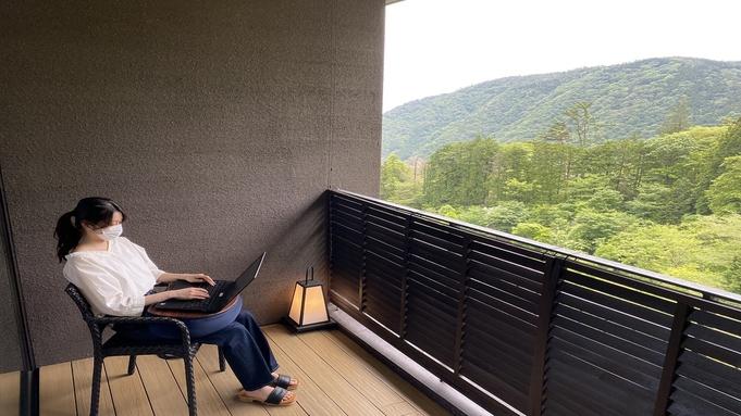 【リモ活応援!】働き方新スタイル発見!Wi-Fi無料・温泉露天風呂客室&和洋創作料理&和食膳付き♪