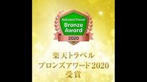 楽天トラベルアワード2020