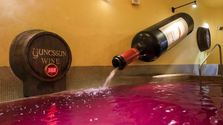 ユネッサン ワイン風呂