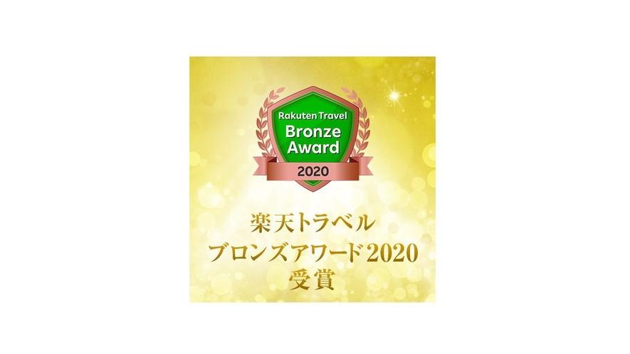 楽天アワード2020受賞