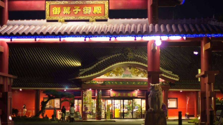 **お菓子御殿(読谷本店)/当館から車で10分!紅いもタルトなど沖縄土産がズラリ♪