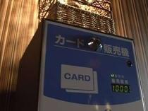 VODの券売機は1階にございます。