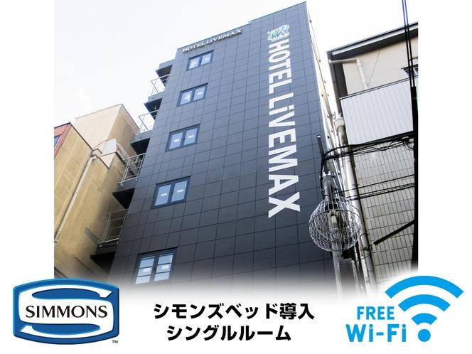 ホテルリブマックス梅田堂山 外観