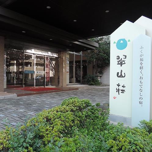 *【外観】湯田温泉街の中心、錦川通りに面しております