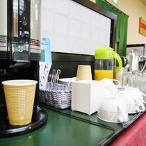 *【朝食】お好きなドリンクをセルフサービス!