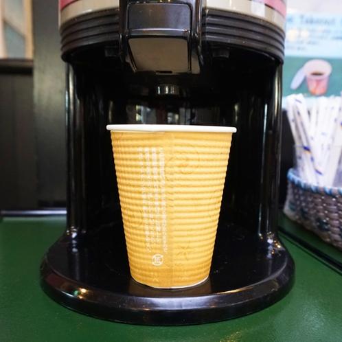 *【朝食】コーヒーはお部屋までお持ち帰りOK!蓋もございます。