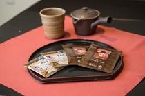 鈴・オリジナルコーヒー/お茶(客室にございます、ご自由にどうぞ。)