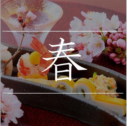 【春のご夕食イメージ】