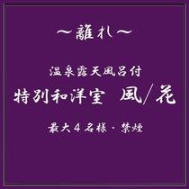 ~全室温泉露天風呂付き離れ~ 【風/花】客室Type-B/S