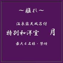 ~全室温泉露天風呂付き離れ~【月】客室Type-A