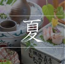 【夏のご夕食イメージ】