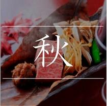 【秋のご夕食イメージ】