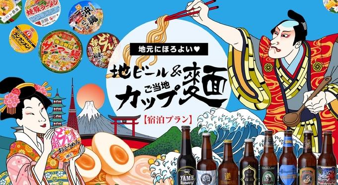 【地元にほろ酔い!】地ビールとご当地カップ麺付プラン(食事なし)
