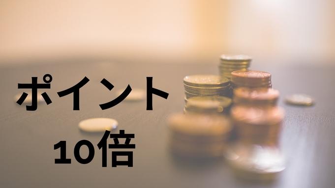 【ポイント10倍】11時チェックアウト!ポイントプラン(食事なし)