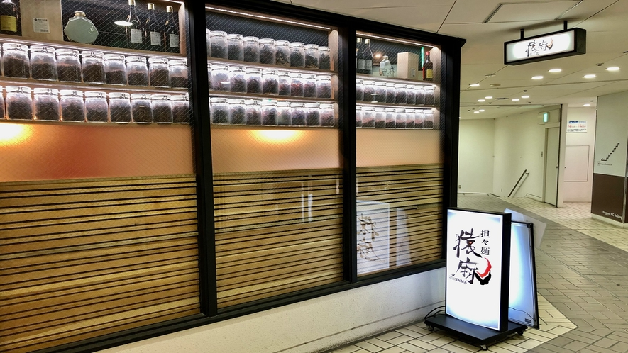 地下1階 担々麺 猿麻さん