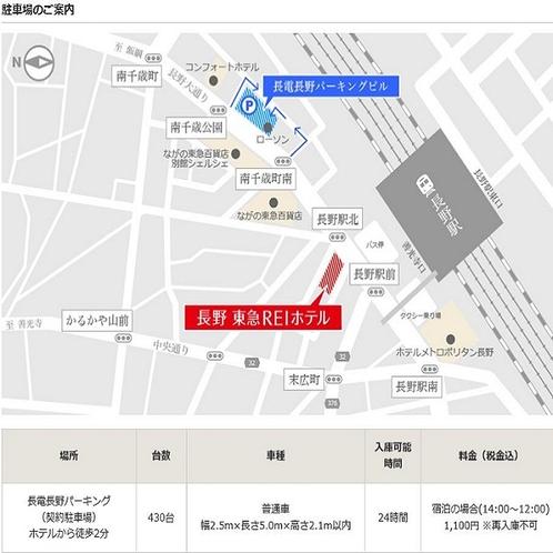 【アクセス地図】提携駐車場「長電長野パーキング」