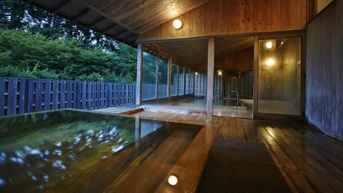【秋冬旅セール】箱根の森のリゾートで夕涼み/1泊2食付き