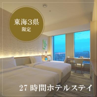 【東海3県 県民限定】最大27時間滞在ホテルステイ<室料のみ>