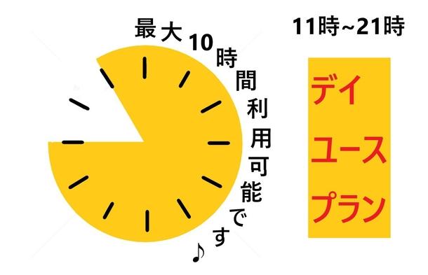 期間限定!10時間デイユース【デイユース11時〜21時】最大10時間利用可能♪