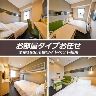 【喫煙】5連泊以上シングルルーム