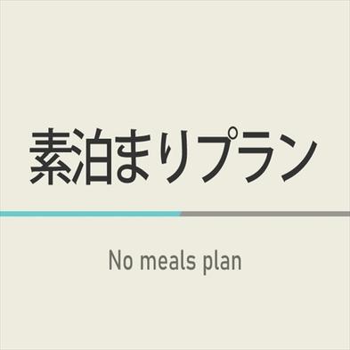 素泊まりプラン【朝食×天然温泉】