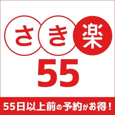 さき楽55早割プラン【朝食×天然温泉】