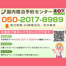 楽天トラベル専用宿泊予約コールセンター・スーパーホテル鹿嶋