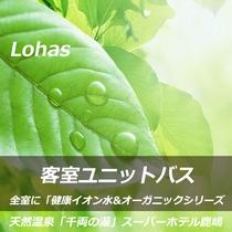 客室ユニットバス【混合水栓・健康イオン水・オーガニックシリーズ】