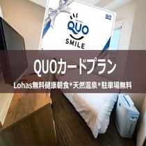 QUOカードプラン・スーパーホテル鹿嶋